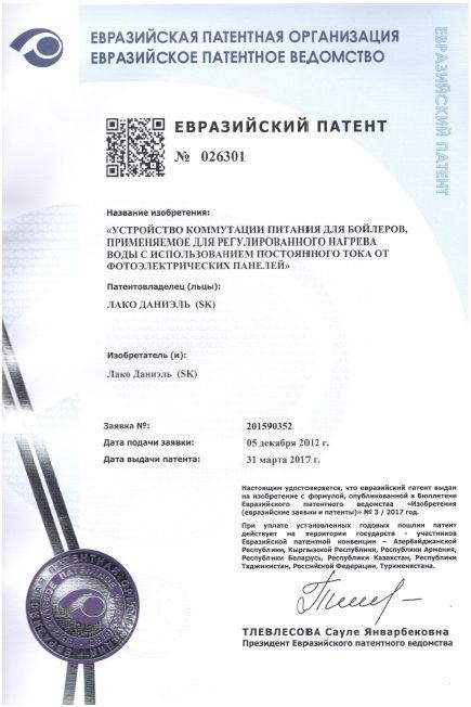 LOGITEX_patent_Russia_small