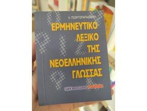 Malý výkladový slovník novořeckého jazyka