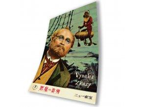Film Poster Invention for Destruction (aka The Fabulous World of Jules Verne)