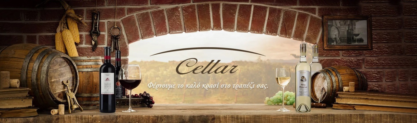 cellar_gr