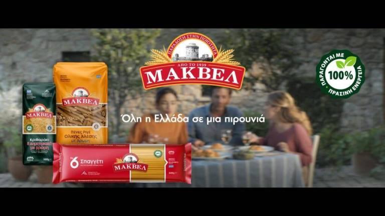 makbel_banner