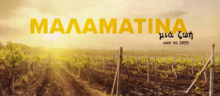 malamatina_banner
