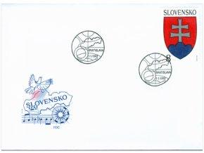 SR 1993 / 001 / Veľký štátny znak FDC
