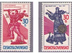 ČS 1977 / 2281-2282 / Výročie VOSR a ZSSR **
