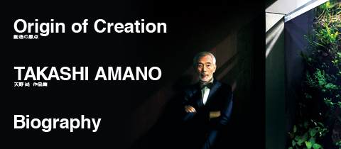 Origin of Creation Takashi Amano