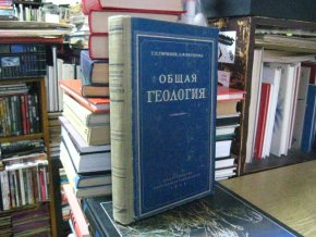 Všeobecná geologie (rusky)