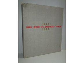 Albom:Etich dnej ne smolknet slava 1918-1968