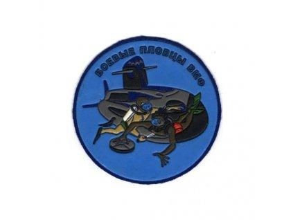 Nášivka Rusko БОEВЫE ПЛОВЦЫ ВМФ
