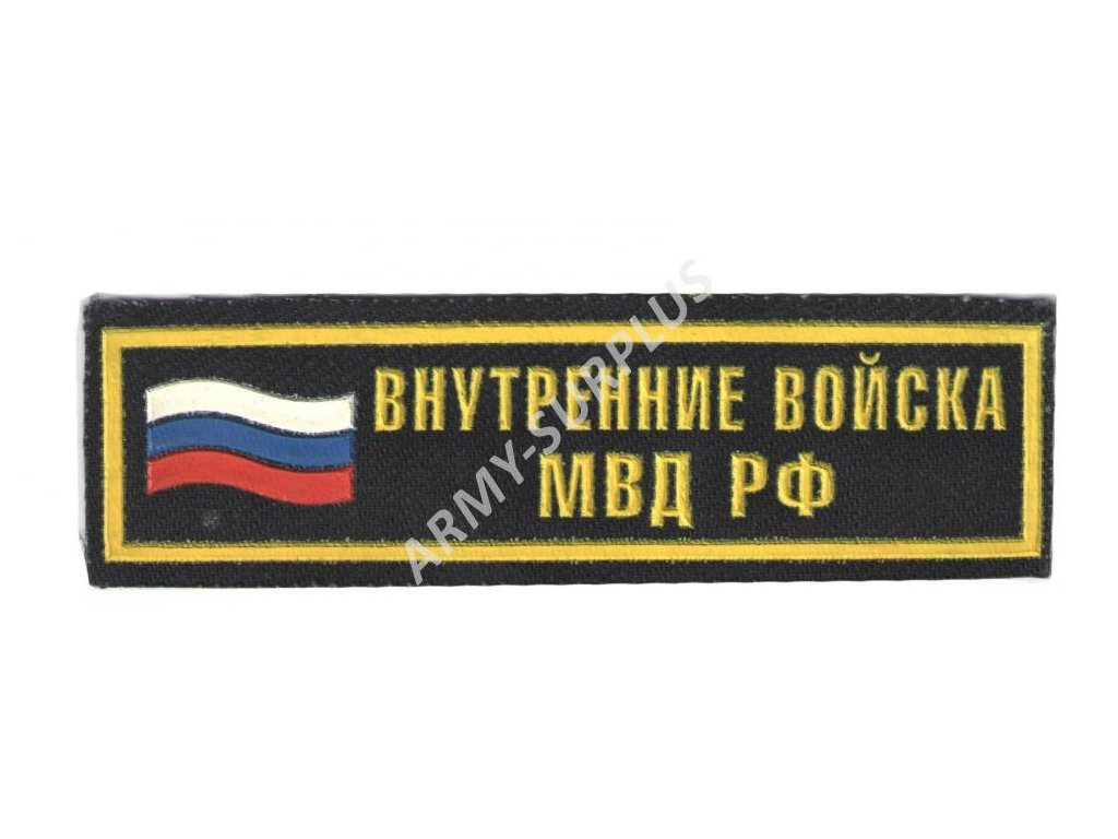 nasivka-rusko-vnitrni-vojska-mvd-rf-specnaz