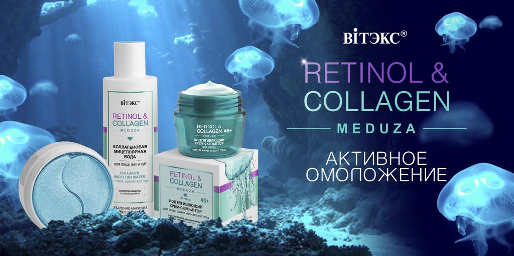 RETINOL&COLLAGEN meduza