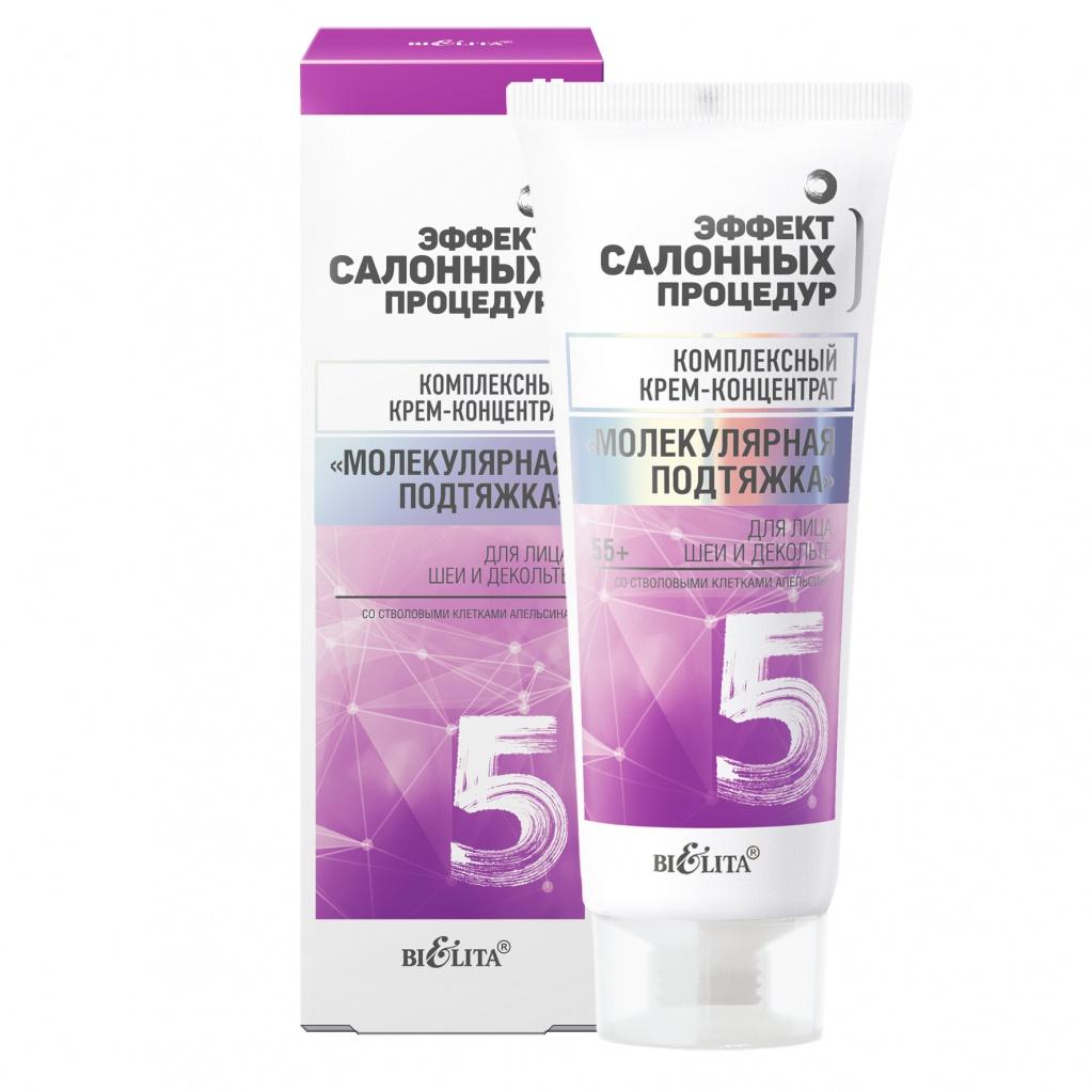 Efekt Salonních Procedur - Komplexní krém-koncentrát 55+