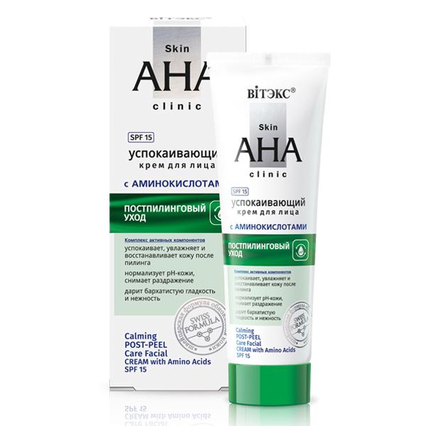 Belita-Vitex Skin AHA Clinic – Uklidňující krém na obličej s aminokyselinami SPF 15., 50 ml