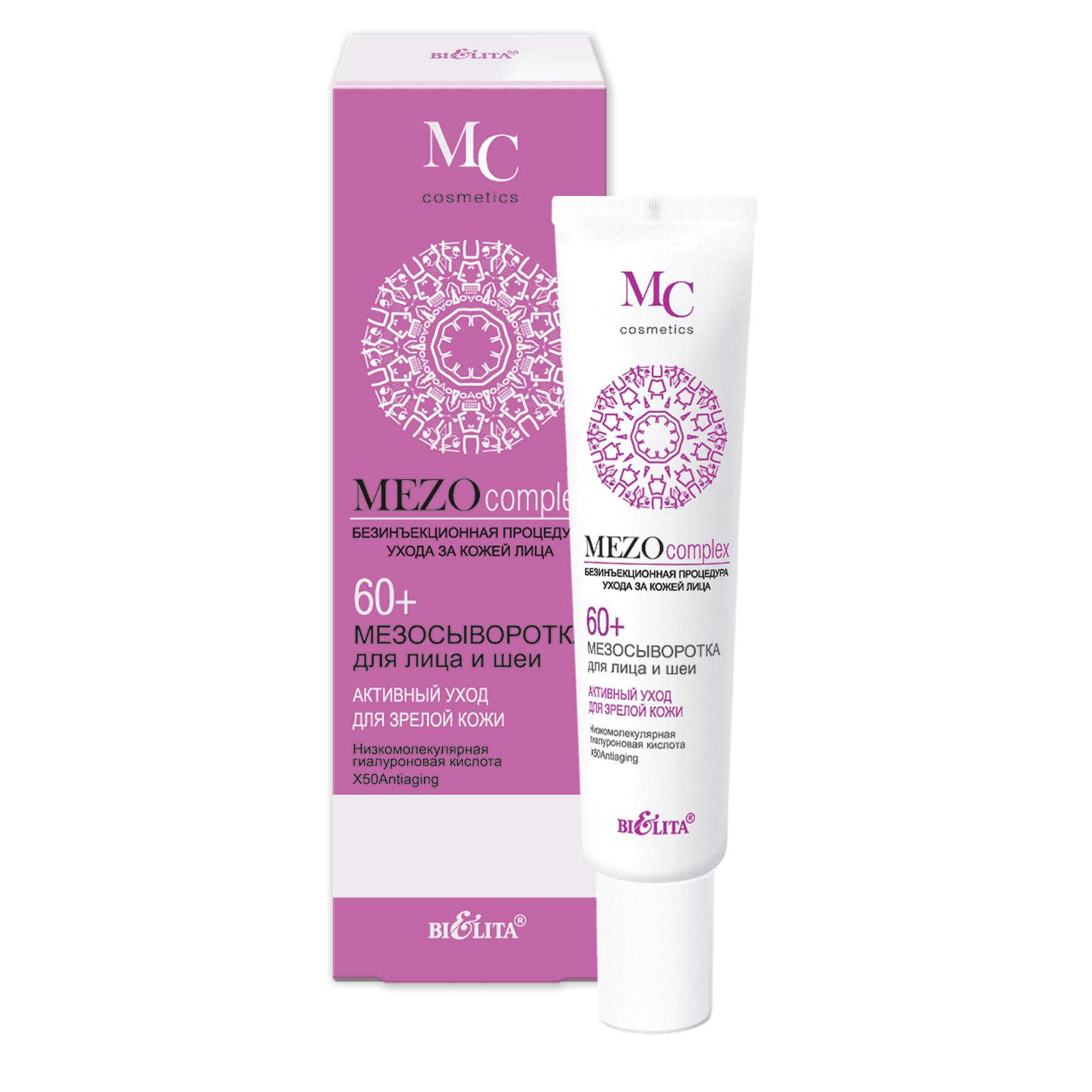 Belita-Vitex MezoComplex - sérum pro tvář a krk 60+ Aktivní péče o zralou pokožku 20 ml