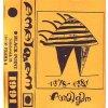 AMALGAM - 1979-1981 - MC