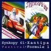SYNKOPY 61 - Festival Xantipa Formule - 2LP / 2VINYL