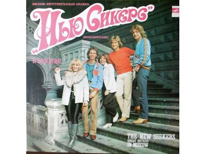 NEW SEEKERS - The New Seekers in Moscow - LP / BAZAR