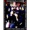 PSÍ VOJÁCI, UŽ JSME DOMA, MCH BAND - 10 dní, které otřásly Japonskem   - DVD