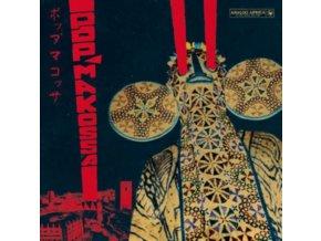 Various Artists - Pop Makossa (Invasive Dance Beat of Cameroon) (Music CD)