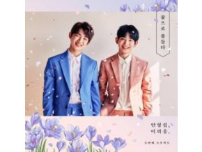 HYEONGSEOP X EUIWOONG - 2Nd Mini[Take The Color Of Dream] (CD)
