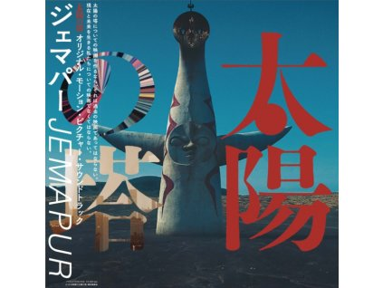JEMAPUR - Tiyou No Tou (Tower Of The Sun) - OST (LP)