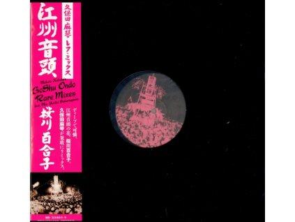 """YURIKO SAKURAGAWA - Goshu Ondo (Kubota Makoto Rare Mix) (12"""" Vinyl)"""