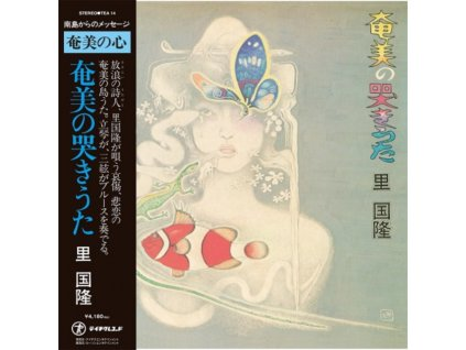 KUNITAKA SATO - Amamis Roaring Song (LP)