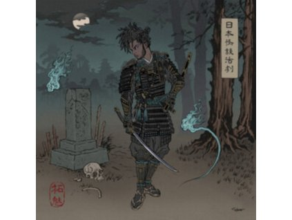 CHESTER WATSON - A Japanese Horror Film (LP)