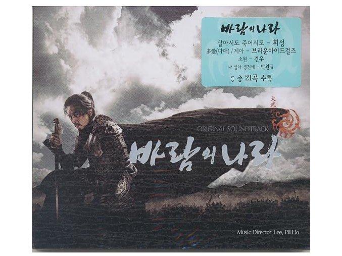 The Kingdom of the Winds - Baramui Nara (soundtrack - CD)