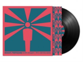 BERNAYS PROPAGANDA - Vtora Mladost. Treta Svetska Vojna (LP)