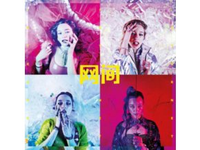 C.O.W. - Internet (LP)