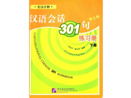 Conversational Chinese 301 Vol.2 (3rd English edition) - Workbook