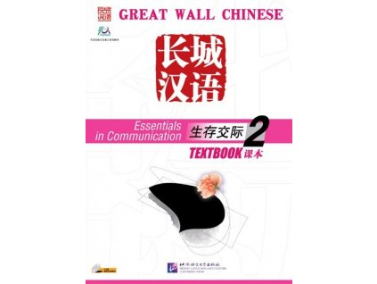 Great Wall Chinese: Essentials in Communication vol.2 - Textbook