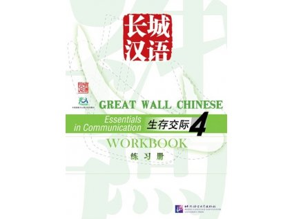 Great Wall Chinese: Essentials in Communication vol.4 - Workbook