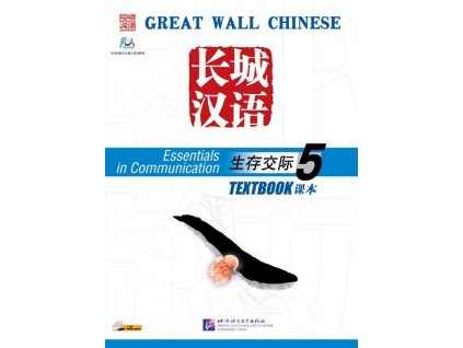 Great Wall Chinese: Essentials in Communication vol.5 - Textbook