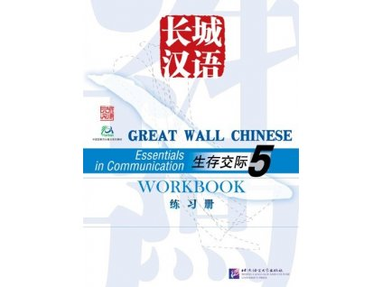 Great Wall Chinese: Essentials in Communication vol.5 - Workbook