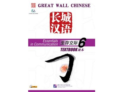 Great Wall Chinese: Essentials in Communication vol.6 - Textbook