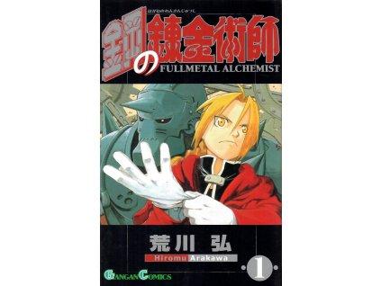 Fullmetal Alchemist 1 JAP