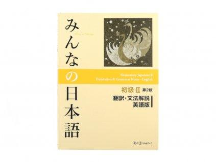 Minna No Nihongo II (Translation and Grammar Notes)
