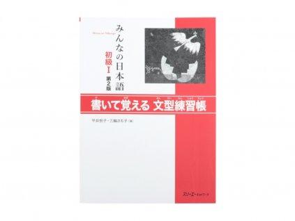 Minna no Nihongo I (Písanka - Kaite Oboeru)