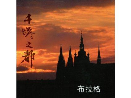 Praha - Město tisíce věží
