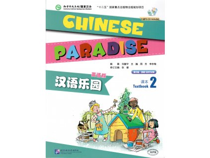 Chinese Paradise - Textbook 2 (English 2nd Edition)