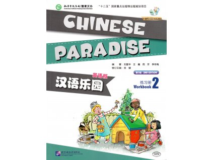 Chinese Paradise - Workbook 2 (English 2nd Edition)