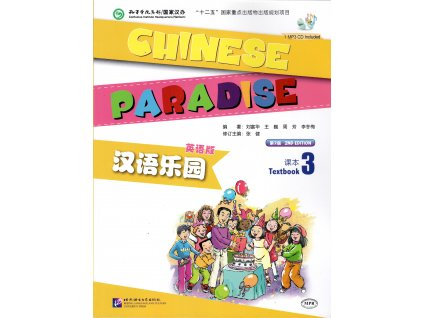 Chinese Paradise - Textbook 3 (English 2nd Edition)