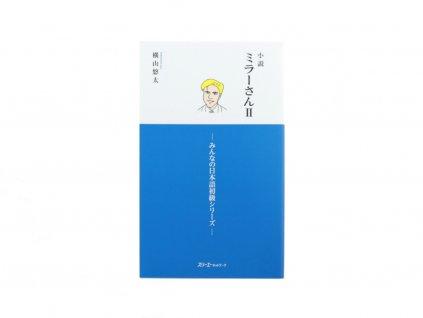 Mirá-san (Shousetsu) 2 - Mr. Miller (The Novel) 2 JAP