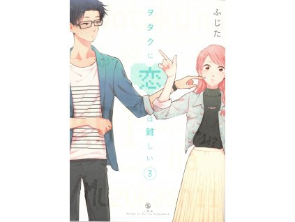 Wotaku ni Koi wa Muzukashii 3 (Love is Hard for Otaku) - JAP