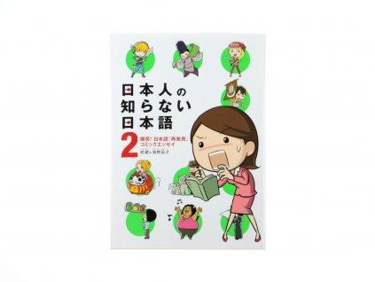 manga japonstina nihonjin no shiranai nihongo 2
