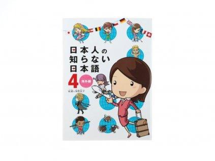 manga japonstina nihonjin no shiranai nihongo 5