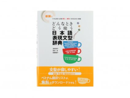 Donna toki dou tsukau Grammar Dictionary japonstina