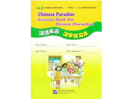Chinese Paradise Exercise Book For Chinese Characters