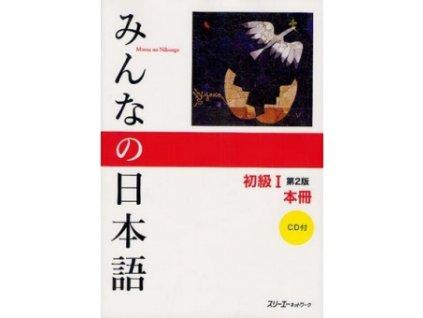 Minna no Nihongo I